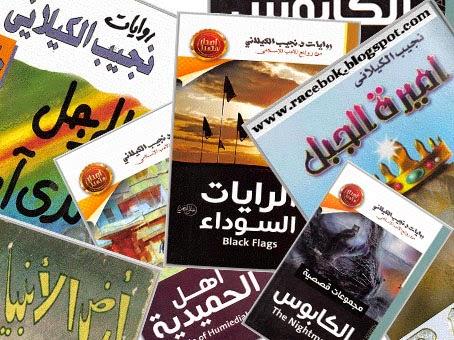 تحميل كتاب عذراء جاكرتا pdf