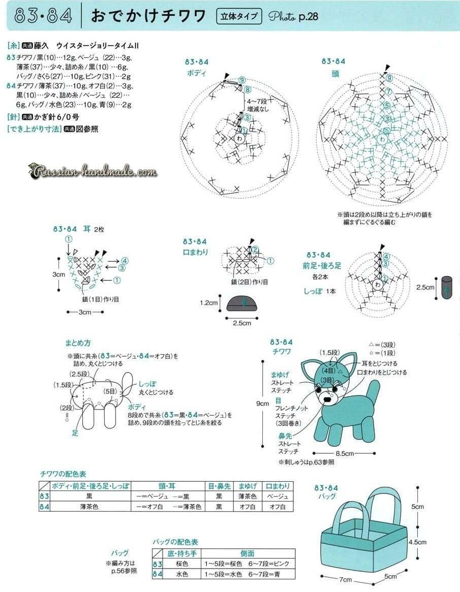 Собачки амигуруми. Схемы вязания крючком миниатюрных игрушек (4)