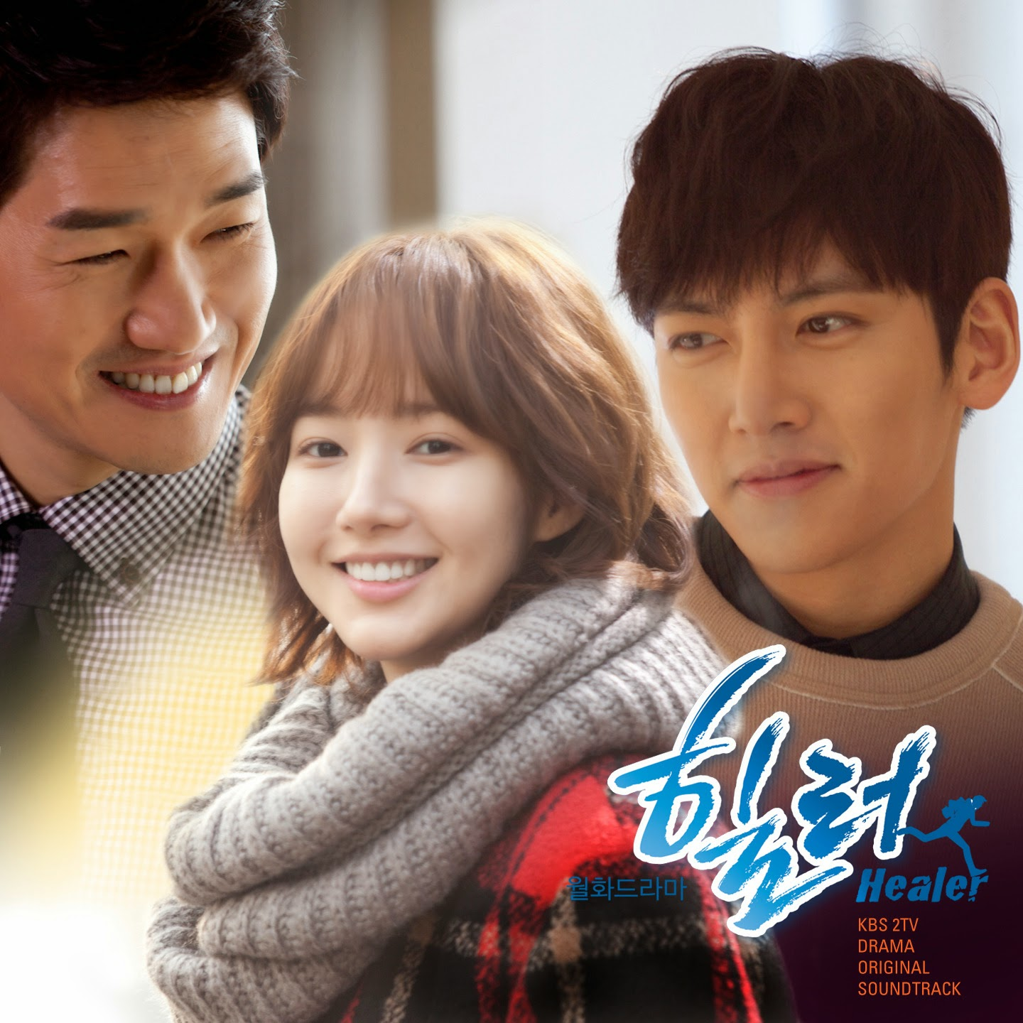 Yael Meyer – When You Hold Me Tight – Healer OST PART 2