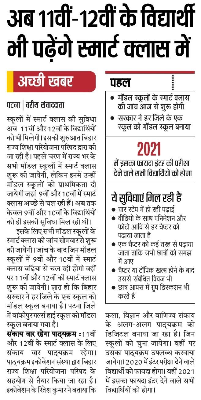 बिहार में अब 11वीं-12वीं के छात्रो Smart Class में पढ़ेंगे
