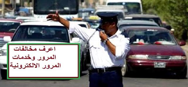 الإستعلام عن مخالفات السيارات على النت فى مصر 2019