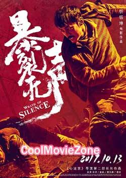 Wrath of Silence (2017)