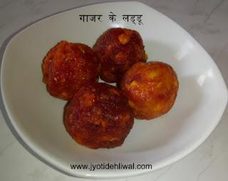 गाजर के लड्डू (Carrot laddu recipe in Hindi)