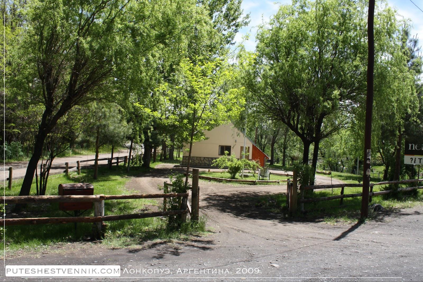 Дом в деревне Лонкопуэ