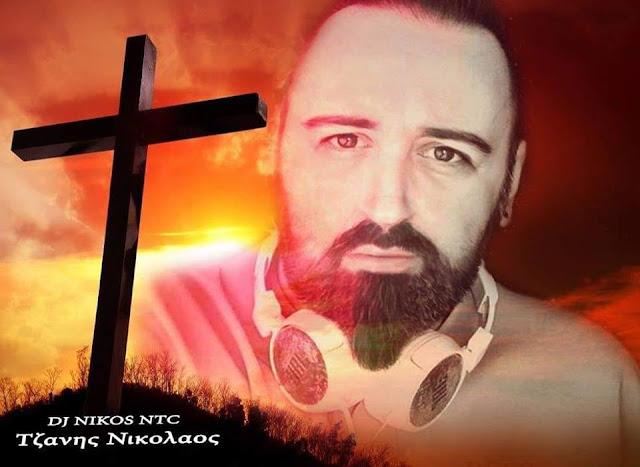 Έφυγε πρόωρα από τη ζωή ο Θεσπρωτός μουσικός παραγωγός Νίκος Τζάνης