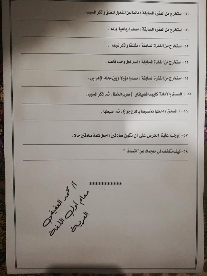 البوكليت الثامن فى اللغة العربية لطلاب الصف الثالث الثانوى ٢٠١٩ 9