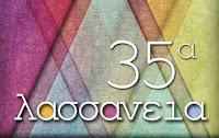 Tο πρόγραμμα των φετινών 35ων Λασσανείων 2017 του Δήμου Κοζάνης