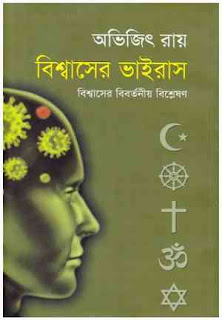 বিশ্বাসের ভাইরাস  (বিশ্বাসের বিবর্তনীয় বিশ্লেষণ) - অভিজিৎ রায় Bishwasher Virus by Avijit Roy pdf