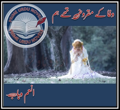 Free downlaod Wafa kay maqrooz thy hum novel by Anum Wahab Episode 10 pdf