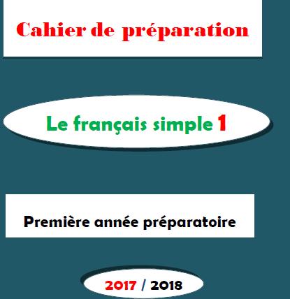 تحضير اللغة الفرنسية للصف الاول الاعدادي الترم الاول 2018 مسيو عثمان البروف