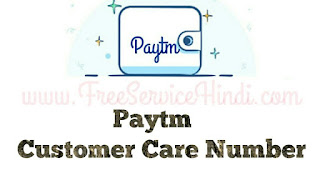 Paytm-Customer-Care-Number