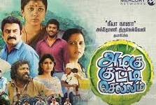 Azhagu Kutti Chellam 2016 Tamil Movie Watch Online