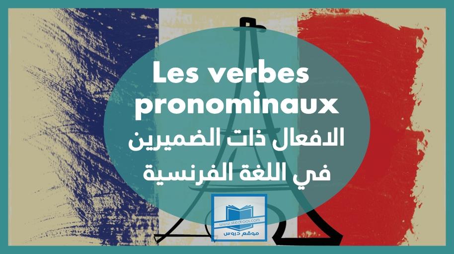 les verbes pronominaux شرح الأفعال الضميرية في اللغة الفرنسية
