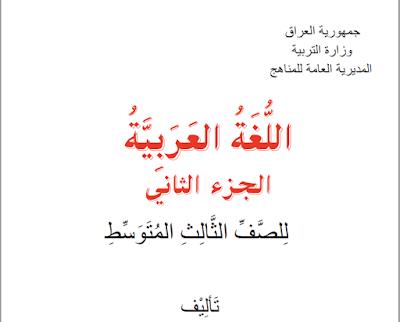 كتاب قواعد اللغة العربية للصف الثالث المتوسط المنهج الجديد - الجزء الثاني 2018 - 2019