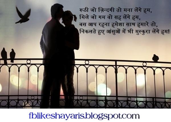 Chahat Me Unki Khuda Ka Bhula De - Girlfriend & Boyfriend In Hindi 2017