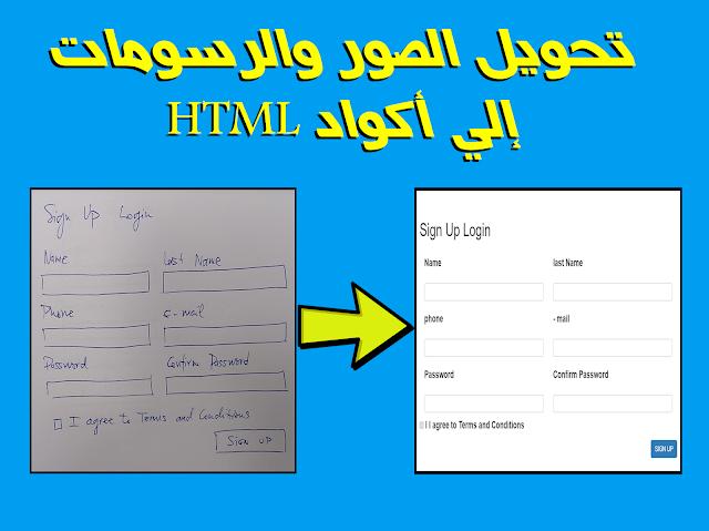 نقدم لكم طريقة تحويل الصور إلي اكواد Html ، في البداية أعلنت شركة مايكروسفت Microsoft العملاقة عن خدمتها الجديدة Sketch2Code و التي تفيد المبرمجين بشكل كبير ، حيث تقوم تلك الخدمة بتحويل الصور و الرسومات التي يتم تخطيطها بالقلم إلي أكواد Html مع إمكانية التعديل عليها بسهولة مجانا .