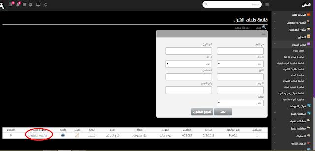 برنامجAuditor Erp(ويب) -اطلب شراء وتحويله لفاتورة مشتريات - 26