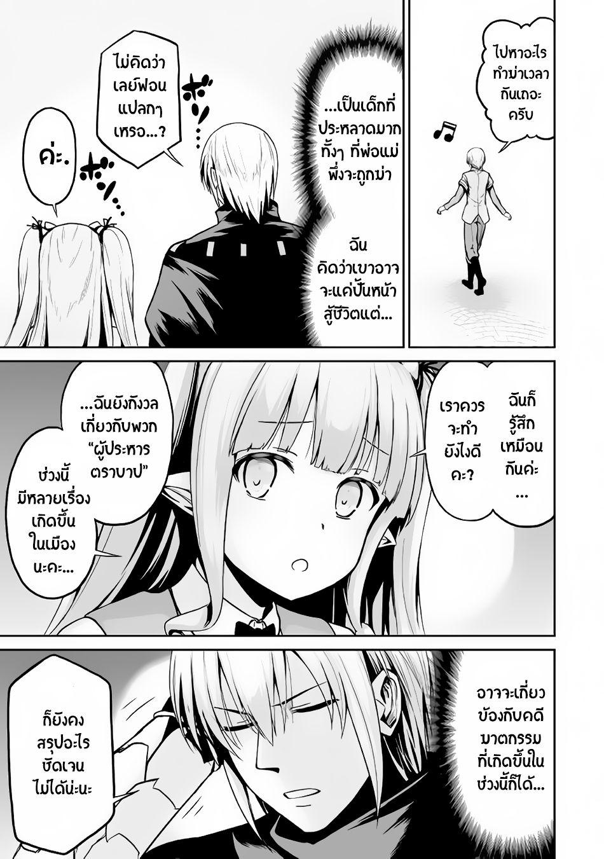 Jaryuu Tensei ตอนที่ 20 TH แปลไทย
