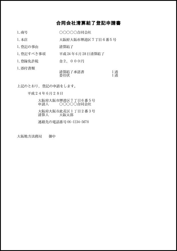 合同会社清算結了登記申請書 003