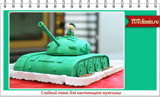 Торт «Танк» и солдатики из кондитерской мастики | ПараФраз ...