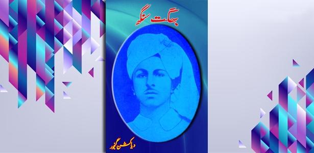 bhagat-singh-pdf