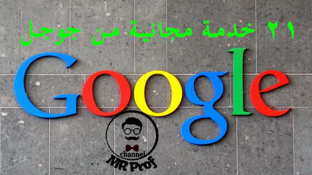 21 خدمة مجانية تقدمها جوجل. تعرف عليها