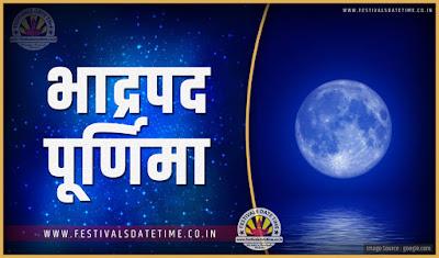 2021 भाद्रपद पूर्णिमा पूजा तारीख व समय, 2021 भाद्रपद पूर्णिमा त्यौहार समय सूची व कैलेंडर