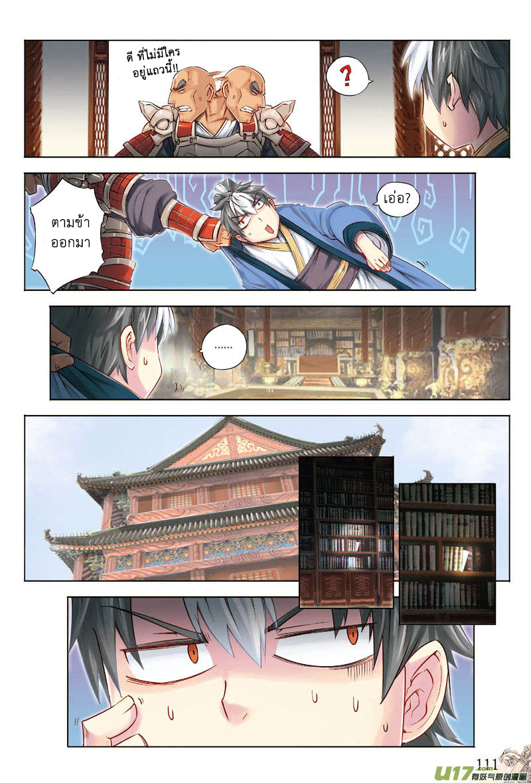 Jiang Ye ตอนที่ 17 หน้า 20