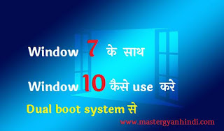 how to use window 7 with window 10 in hindi