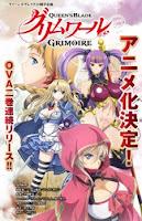 Queen's Blade: Grimoire