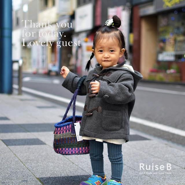 RuiseB:ルイズビィ素敵なゲストとケニアバッグ