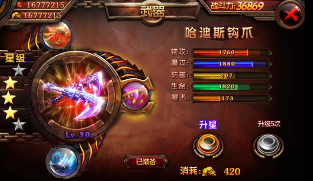 cheat god of war android semua senjata terbuka