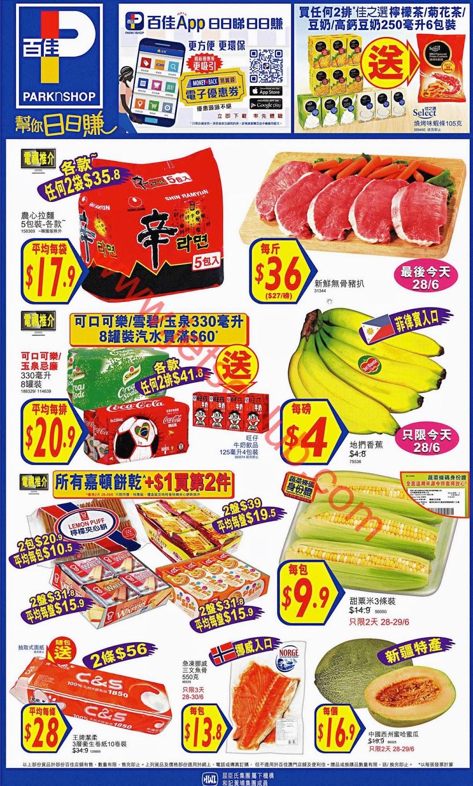 百佳/華潤超級市場最新優惠(28/6) ( Jetso Club 著數俱樂部 )