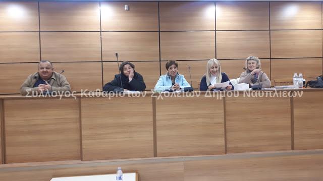 Ολοκληρώθηκε επιτυχώς η 1η Τακτική Γενική Συνέλευση του Συλλόγου Σχολικών Καθαριστών Δήμου Ναυπλιεων