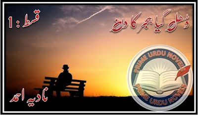 Dhal gea hijar ka din Episode 1 novel by Nadia Ahmed pdf