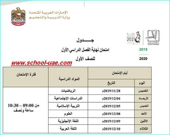 جدول الامتحانات الوزارية لجميع الصفوف الفصل  الدراسى الأول 2019- 2020 الامارات