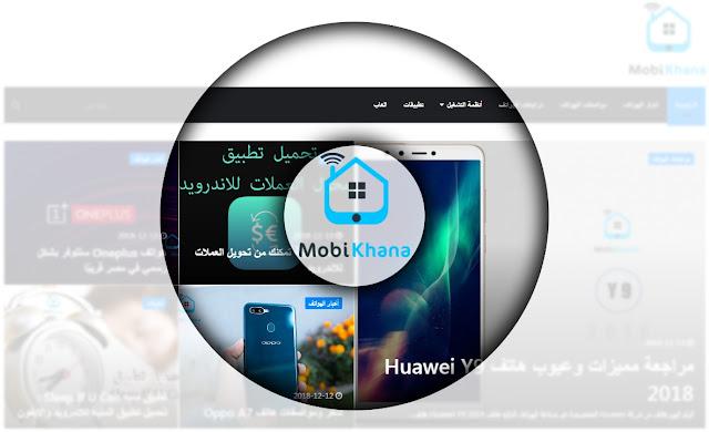موبي خانة - كل مايخص عالم الهواتف الذكية - اخبار الهواتف لحظه بلحظه
