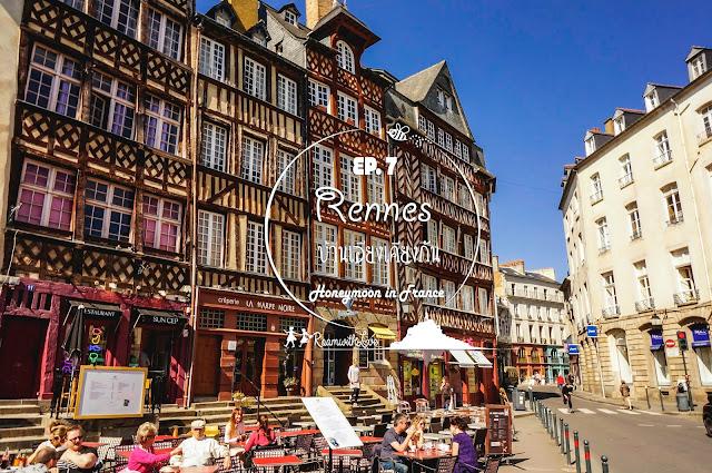 honeymoon,trip,review,france,paris,ฮันนีมูน,ที่ไหนดี,ฝรั่งเศส,ปารีส,การเตรียมตัว,rennes