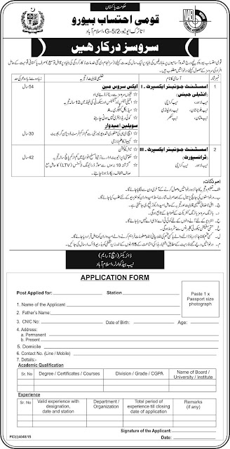 Jobs in NAB Islamabad 2016 for Graduates