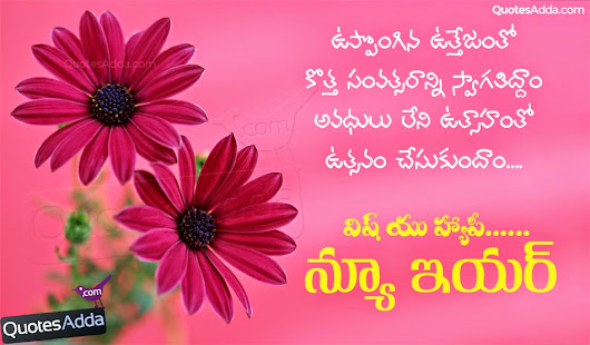 Wish You Happy New Year Telugu Quotes and Greetings Wish You Happy ...