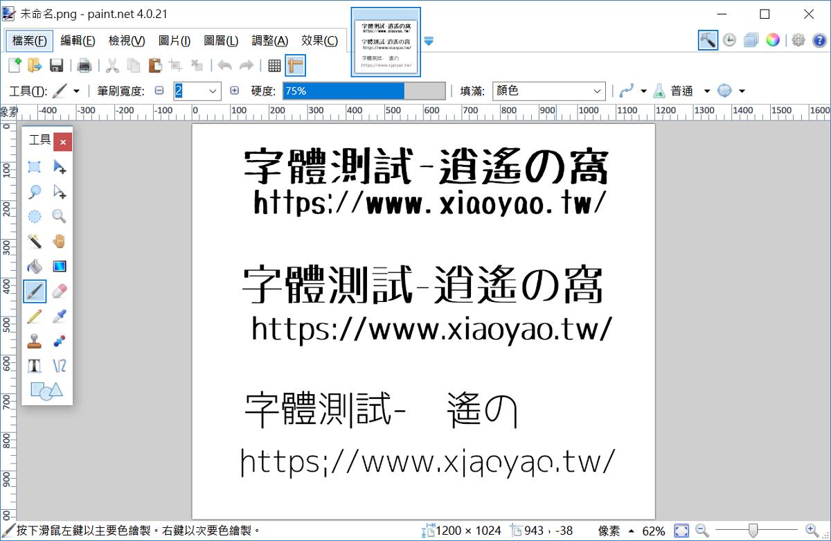日文字型「麥克筆體、擠壓體」