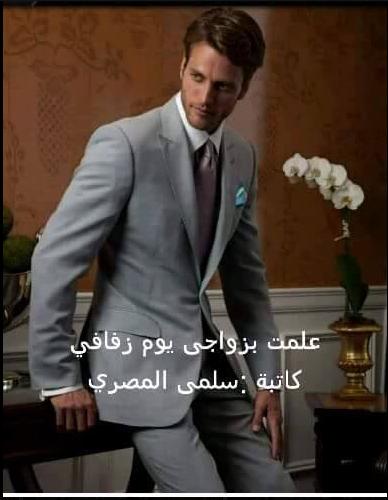 رواية علمت بزواجي يوم زفافي - سلمى المصري
