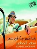 Sa3d El Soghayar-Agml Bent Fi Masr