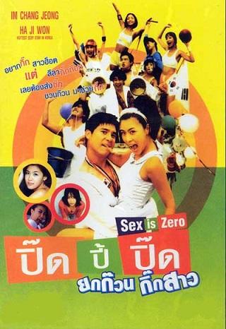 Sex Is Zero 1 (2002) ปิ๊ด ปี้ ปิ๊ด ยกก๊วนกิ๊กสาว