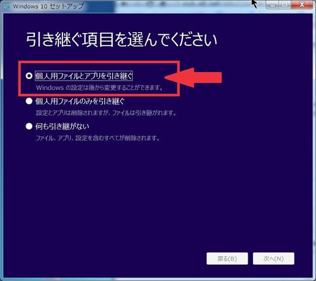 Windows10 引き継ぐ項目を選んでください。