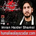 http://www.humaliwalayazadar.com/2016/09/imran-haider-shamsi-nohay-2017.html
