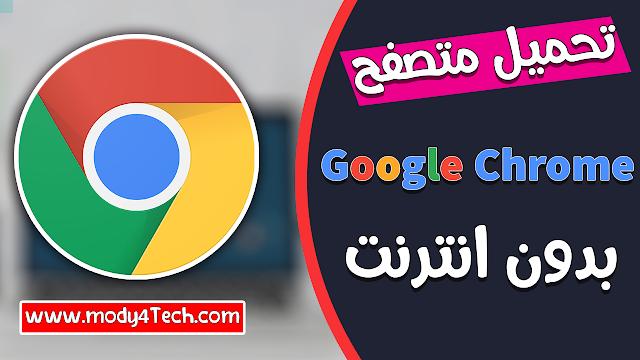 تحميل جوجل كروم بدون انترنت برابط مباشر بأحدث إصدار Google Chrome Offline