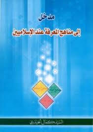 تحميل كتاب مدخل إلى مناهج المعرفة عند الاسلاميين - كمال الحيدري pdf