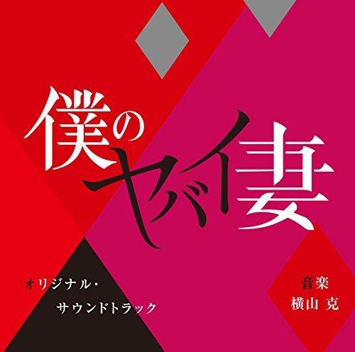 [Album] 横山克 – 僕のヤバイ妻 オリジナル・サウンドトラック (2016.06.01/MP3/RAR)