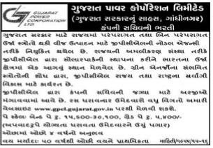 Gujarat Power Corporation Limited Company Secretary